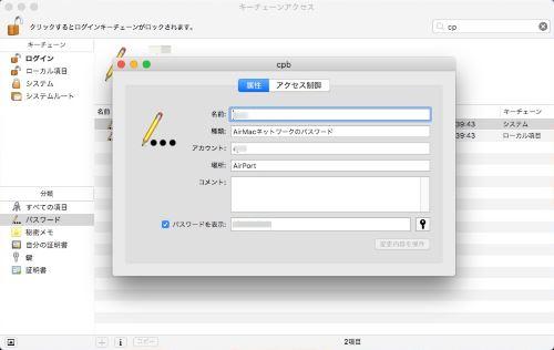 iPhone キーチェーン アクセス Mac