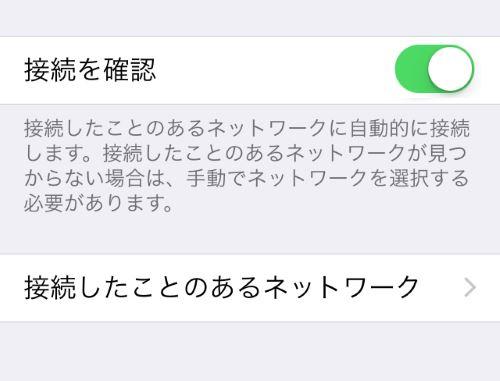 iPhone Wi-Fi ネットワーク