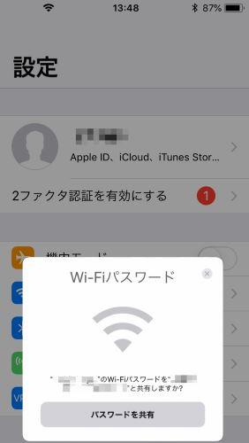 iPhone Wi-Fi パスワード 共有