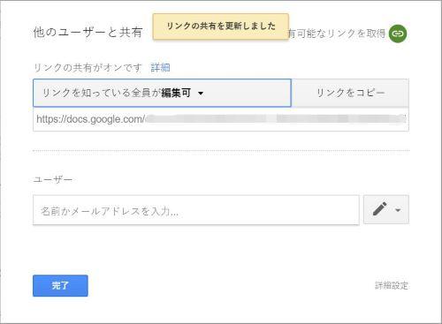 Google ドキュメント 編集 変更