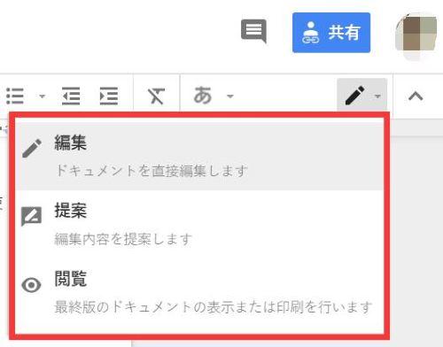Google ドキュメント 編集 モード