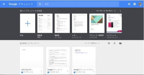 Google ドキュメント 文書 ホームページ