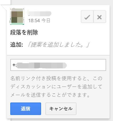 Google ドキュメント メールアドレス