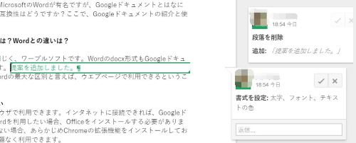 Google ドキュメント 編集 段落