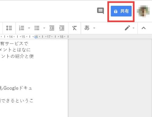 Google ドキュメント 共有