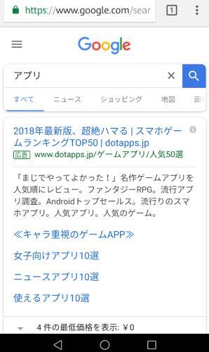 Google 検索 ネット 確認