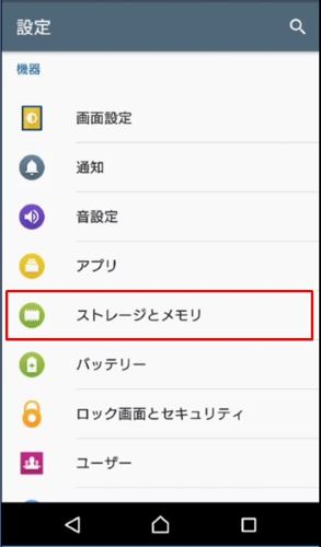 Google Play ストレージ メモリ