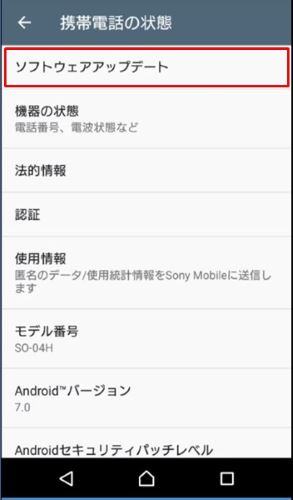Google Play Android 最新バージョン