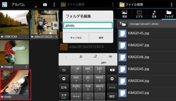 Android スマホ 写真 アルバム