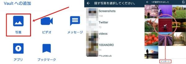 Android スマホ vault インポート