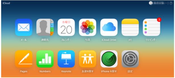 iCloudダウンロード