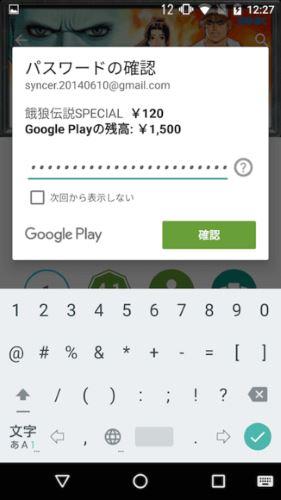 Googleプレイ パスワード