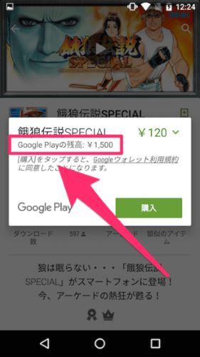 Google プレイ クレジットカード 残高