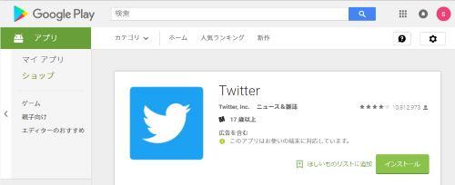 Googleプレイ Twitter 情報