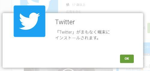 Googleプレイ Twitter OK