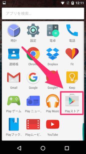 Google Play ストア アイコン