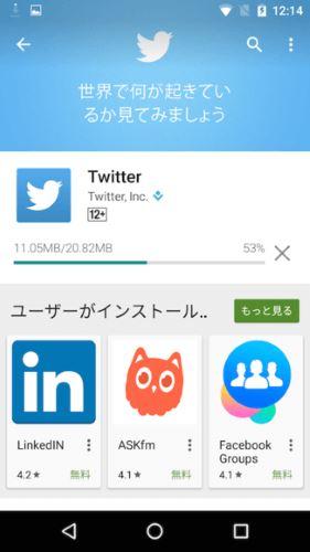 Google Twitter ダウンロード