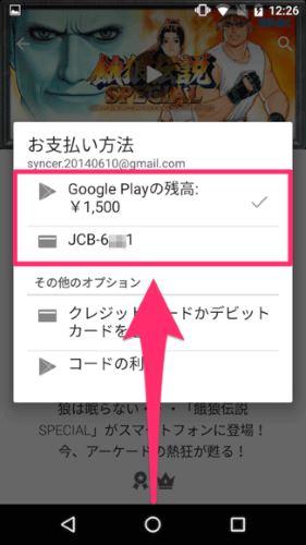 Google プレイ お支払い方法