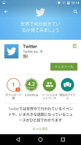 Google Twitter インストール
