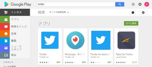 Googleプレイ Twitter アプリ
