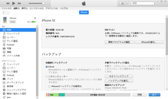 iTunes バックアップ iOS 12