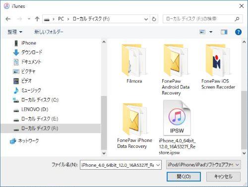 iTunes IPSW