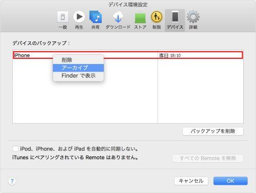 iTunes バックアップ デバイス