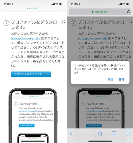 iOS 12 ベータ ダウンロード