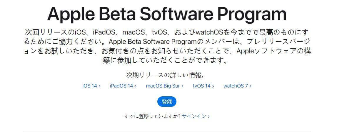 Apple Beta Software Program