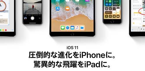 iOS11 バグ 不具合