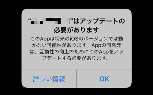アプリ クラッシュ