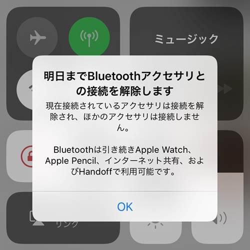 Bluetooth WiFi 完全オフ できない