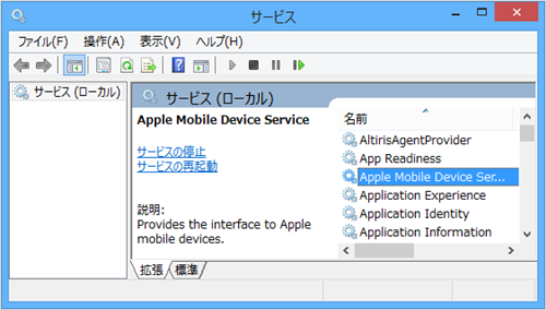 Apple Mobile Device Serviceを再起動