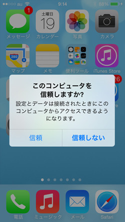 iPhone PC 信頼