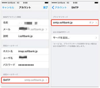 SMTP設定がオンにする