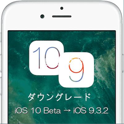 iOS10 iOS9ダウングレード