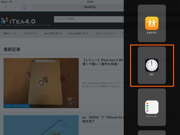 Dockから他のアプリを追加