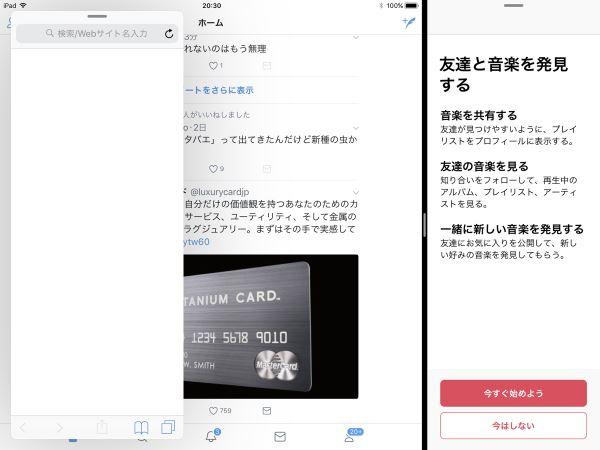ホーム画面から他のアプリを追加