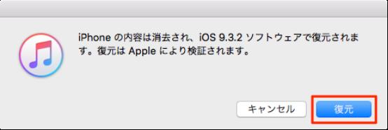 iOS 9を復元