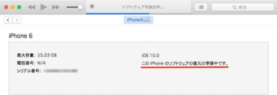 iPhone情報を確認