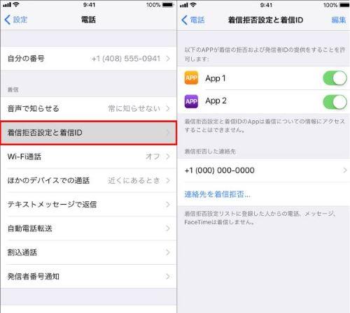 iPhone ネッワーク 接続 電話