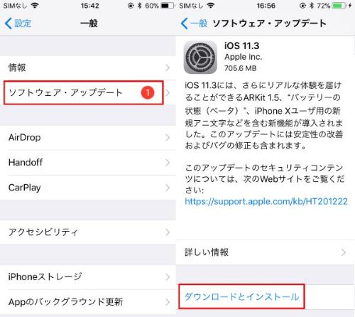 iPhone iOS アップデート