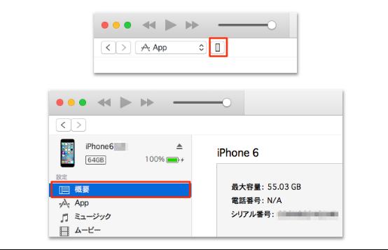 iPhone概要