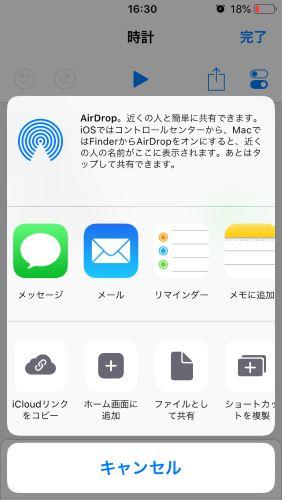 iCloudリンクをコピー
