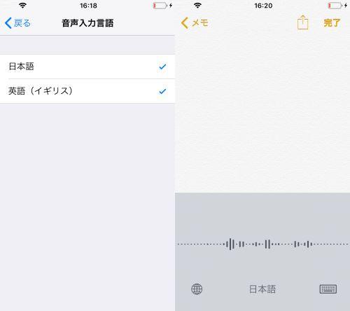 iPhone 音声 入力 言語