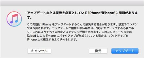 iPhone 復元モード
