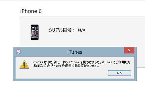 iPhoneのDFUモードに入り