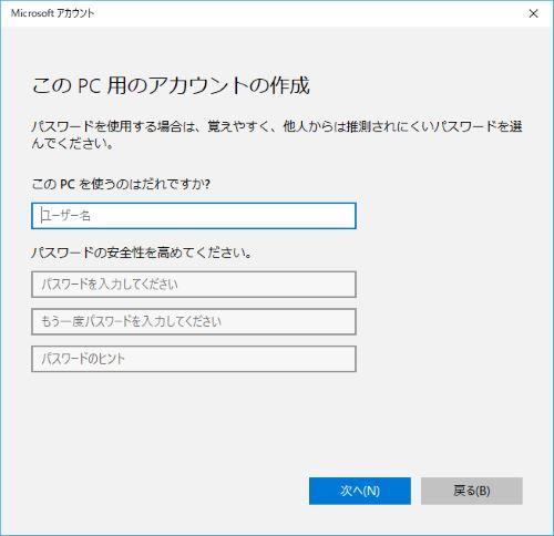 ユーザー名とパスワードを設定