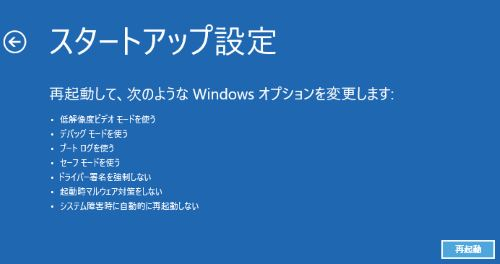 セーフモード 再起動 Windows 10
