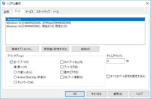 セーフモード 再起動 Windows 10 システム 構成